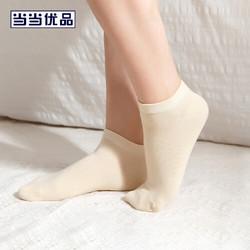 当当优品 176针女士基础纯色休闲船袜5双装