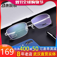 2019年新款康视顿眼镜框男经典钛材大脸大框商务半框眼镜架J85578