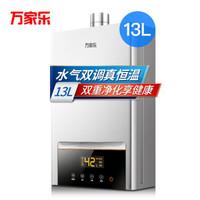 macro 万家乐 JSQ26-M2 燃气热水器(13升)