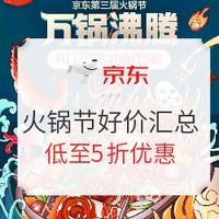京东生鲜 火锅节好价汇总(肥牛卷、羔羊肉卷、榴莲黑鳕鱼、牛腩等)