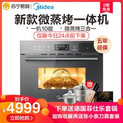 Midea/美的 R3 新款嵌入式微蒸烤箱一体机 电蒸箱电烤箱微波炉家用烘焙  微蒸烤三合一