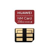 HUAWEI 华为 Mate20 P30 NM存储卡 256GB