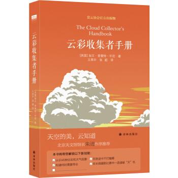 《云彩收集者手册》