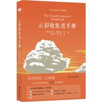 《云彩收集者手册》豆瓣年度科学新知好书