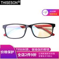 砾石防蓝光辐射电竞游戏眼镜平光镜T8166