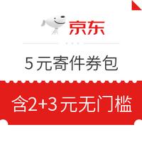 京东快递 5元寄件优惠券礼包 免费领