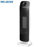MeiLing 美菱 MDN-RN11B 立式取暖器 机械款