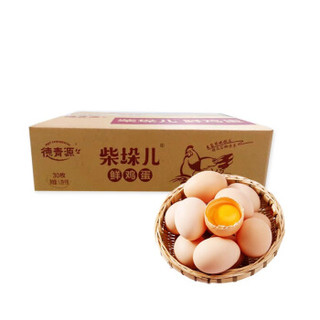 德青源 柴垛儿鲜鸡蛋 30枚装 *7件