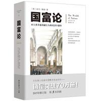 重庆出版社 国富论