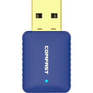 COMFAST 726B免驱版USB蓝牙4.2无线网卡适配器双频WIFI接收器台式机