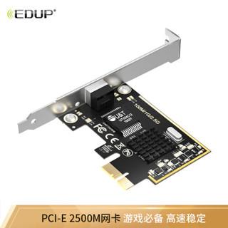 EDUP 翼联 PCI-E 2.5Gbps千兆游戏网卡