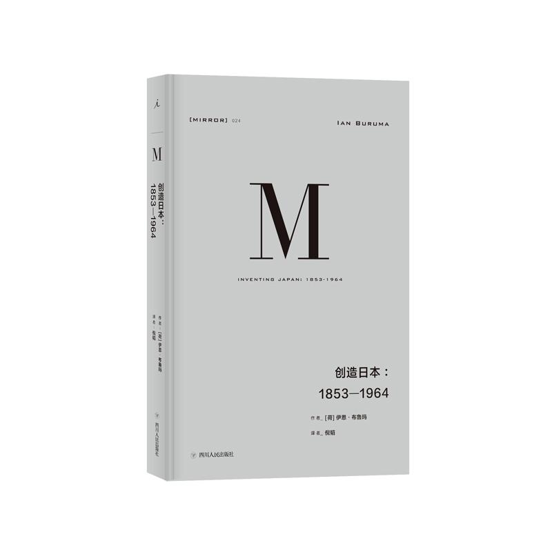 理想国译丛024: 创造日本:1853-1964
