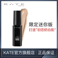 KATE凯朵 美肌隐形粉底液限定迷你版