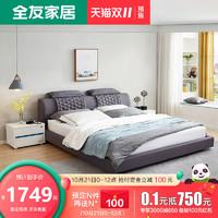 全友家私布艺床简约现代主卧软床1.8米大床双人床软包床105129