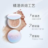 卡姿兰幻彩晶粼闪珠高光粉饼修容一体两用盘 01水光白