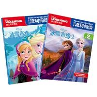 《迪士尼流利阅读:冰雪奇缘1+2》(全2册)