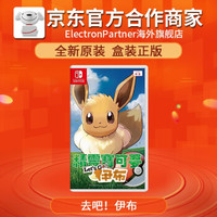 Nintendo 任天堂  switch游戏卡带 精灵宝可梦去吧伊布中文