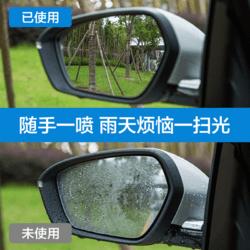 汽车玻璃防雾剂防雨剂去雾神器长效驱水剂雨天车内防起雾除雾喷剂 *2件