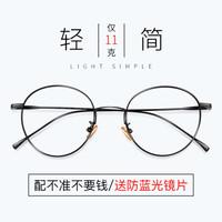 CHASM 超轻纯钛复古眼镜框 可配1.60超薄非球面镜片