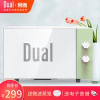 帝而(Dual)德国品牌 小型迷你家用多功能微波炉 20L 薄荷绿