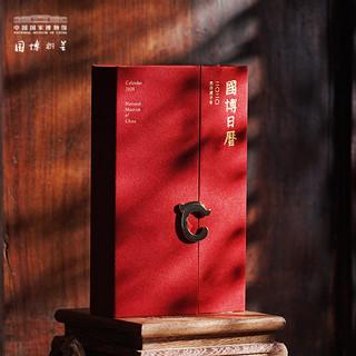 NATIONAL MUSEUM OF CHINA 中国国家博物馆 2020年日历博物馆创意手撕年历