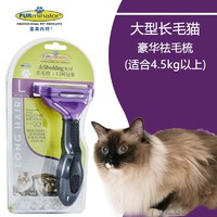FURminator富美内特梳子猫梳子