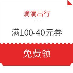 限北京地区:领滴滴专车百元优惠券