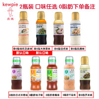 KEWPIE 丘比 日式油醋沙拉 (200ml)