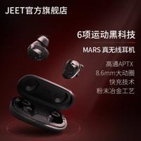 JEET 泰捷 MARS TWS真无线运动蓝牙耳机