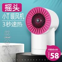 iPhox 爱福克斯 小T 升级款暖风机(可摇头)
