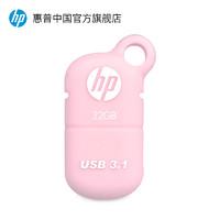 HP 惠普 x5100m U盘 樱花粉 64GB