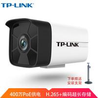 TP-LINK 普联 TL-IPC546HP 摄像头 400万像素 焦距12mm