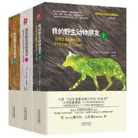 《我的野生动物朋友 1-3》(套装全3册)