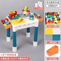 拥抱熊 多功能拼插积木桌+60颗粒大积木+收纳盒*2+增高脚*4