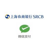 上海农商银行 X 微信支付  信用卡还款优惠