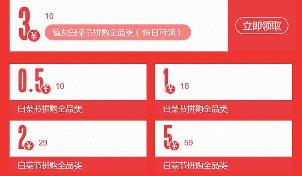 京喜&白菜日 全品类百亿补贴 好价不超20元