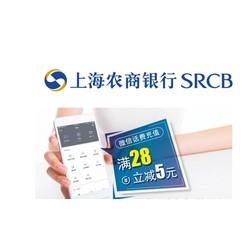 上海农商银行 X 微信支付   话费充值优惠