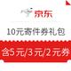 京东快递 免费领10元寄件优惠券礼包 含5元、3元、2元无门槛券