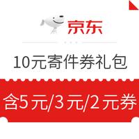 京东快递 免费领10元寄件优惠券礼包