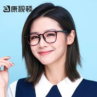 康视顿超轻TR90眼镜架 近视商务黑框眼镜框女 复古成品眼睛10077