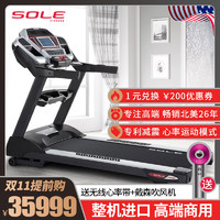 美国sole速尔F600跑步机超静音进口健身房专用多功能减震健身器材