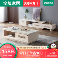 QuanU 全友 36111 茶几+电视柜组合(玻璃台面 )