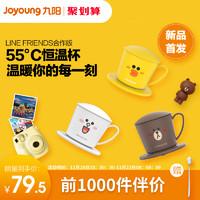 九阳LINE联名款布朗熊恒温养生小型便携电加热牛奶神器保暖水杯垫