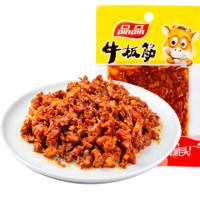 品品牛板筋 独立小包装麻辣牛肉干辣条零食四川特产小吃批发50袋