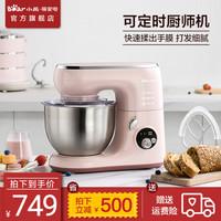 小熊厨师机揉面机和面机多功能打蛋器全自动家用搅拌料理机SJJ-B10T2 玫瑰红色