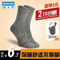 DECATHLON 迪卡侬 8395032 运动高帮棉袜(3双)