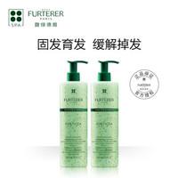 法国馥绿德雅(Rene Furterer)复合精油强健洗发露 600 ml*2(无硅油 洗发水套装 减缓掉发 )