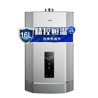 VATTI 华帝 i12041-16 燃气热水器 16升