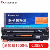Comix 齐心 C388A 原装打印机硒鼓