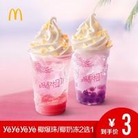 McDonald's 麦当劳 椰爆珠/椰奶冻 2选1 单次券